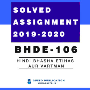 BHDE-106 Hindi Bhasha Etihas aur Vartman IGNOU SOLVED ASSIGNMENT 2019 2020