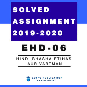 EHD-06 Hindi Bhasha Etihas aur Vartman IGNOU SOLVED ASSIGNMENT 2019 2020