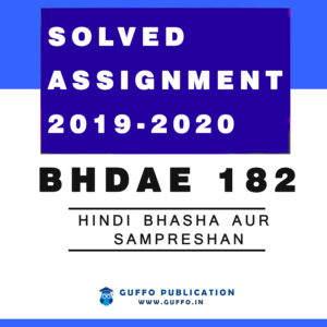 BHDAE 182 Hindi Bhasha Aur Sampreshan IGNOU SOLVED ASSIGNMENT 2019 2020