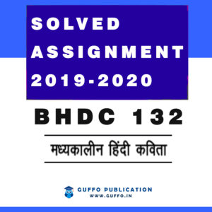 BHDC 132 MADHYAKAALEEN HINDI KAVITA IGNOU SOLVED ASSIGNMENT 2019 2020