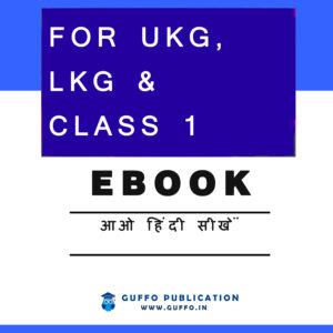 Ebook आओ हिंदी सीखें (नर्सरी से कक्षा 3 तक के बच्चों के लिए)